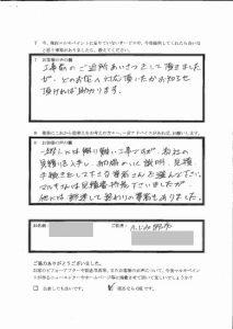 埼玉県ふじみ野市Y様 アンケート3