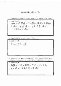 埼玉県ふじみ野市Y様 アンケート1