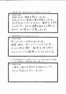 埼玉県ふじみ野市Y様 アンケート2
