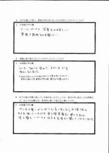 埼玉県日高市I様 アンケート2
