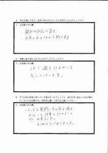 埼玉県飯能市C様 アンケート2