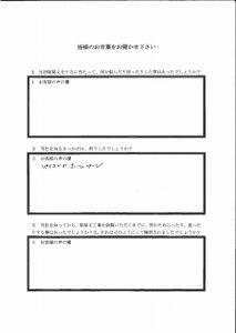 埼玉県日高市I様 アンケート1