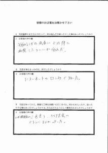 埼玉県飯能市C様 アンケート1