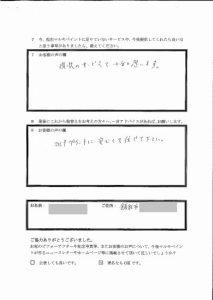埼玉県飯能市C様 アンケート3