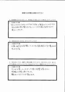 埼玉県鶴ヶ島市T様 アンケート1