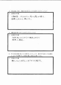埼玉県さいたま市S様 アンケート2