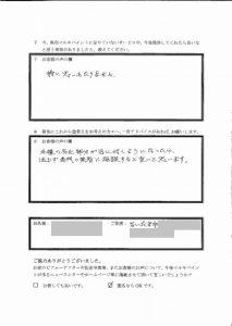 埼玉県さいたま市S様 アンケート3