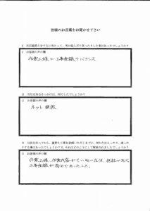 埼玉県さいたま市S様 アンケート1