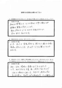 埼玉県さいたま市K様 アンケート1