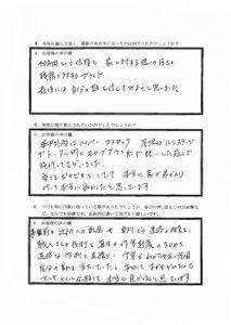 埼玉県さいたま市K様 アンケート2
