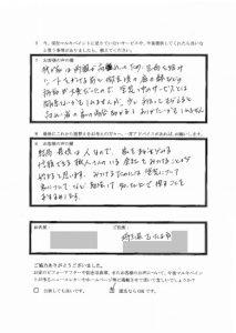 埼玉県さいたま市K様 アンケート3