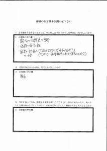 埼玉県さいたま市M様 アンケート1
