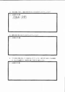 埼玉県さいたま市M様 アンケート2