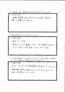 埼玉県本庄市N様 アンケート2