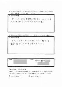 埼玉県本庄市N様 アンケート3