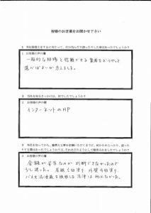 埼玉県本庄市N様 アンケート1