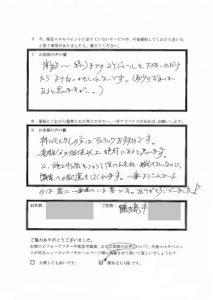 埼玉県鶴ヶ島市A様 アンケート3