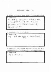 埼玉県狭山市 荒川様 アンケート1