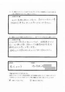 埼玉県狭山市 荒川様 アンケート3