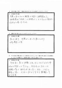 埼玉県狭山市 荒川様 アンケート2