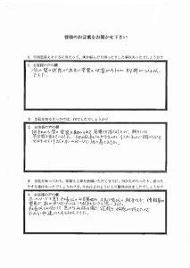 埼玉県さいたま市H様 アンケート1