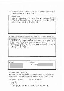 埼玉県さいたま市H様 アンケート3
