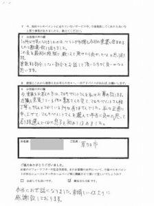 埼玉県草加市K様 アンケート3