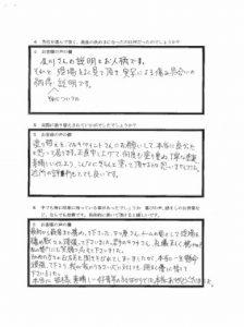 埼玉県草加市K様 アンケート2