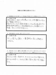 埼玉県草加市K様 アンケート1