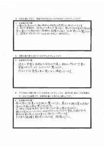 埼玉県さいたま市H様 アンケート2