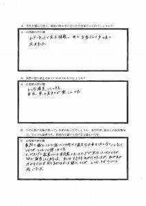 埼玉県川越市 松浦様 アンケート2