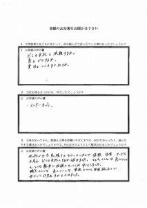 埼玉県川越市 松浦様 アンケート1