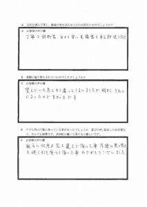埼玉県坂戸市N様 アンケート2