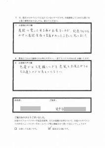 埼玉県坂戸市N様 アンケート3
