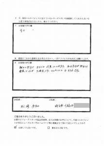 埼玉県川越市 松浦様 アンケート3