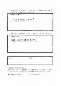 埼玉県飯能市 曽根様 アンケート3