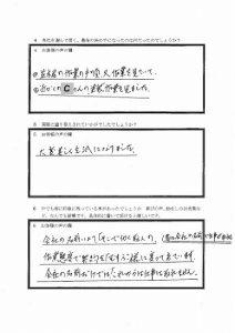 埼玉県飯能市 曽根様 アンケート2
