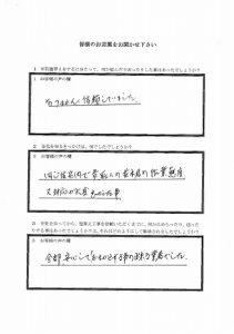 埼玉県飯能市 曽根様 アンケート1