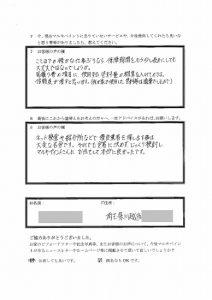 埼玉県川越市A様 アンケート3