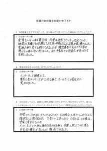埼玉県川越市A様 アンケート1