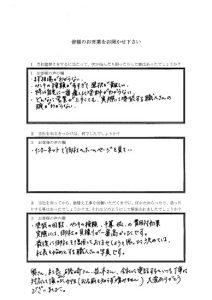埼玉県川越市S様 アンケート1