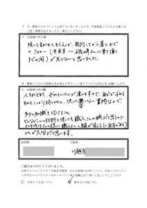 埼玉県川越市S様 アンケート3