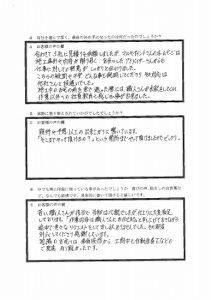 埼玉県川越市A様 アンケート2