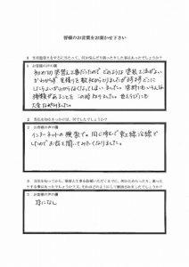 埼玉県富士見市K様 アンケート1