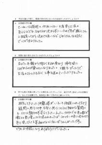 埼玉県富士見市K様 アンケート2
