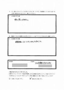 埼玉県比企郡ときがわ町Y様 アンケート3