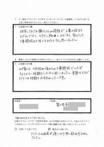 埼玉県富士見市K様 アンケート3