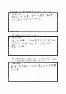 埼玉県所沢市S様 アンケート2