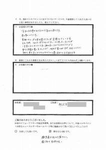 埼玉県所沢市K様 アンケート3