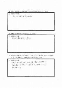 埼玉県所沢市K様 アンケート2